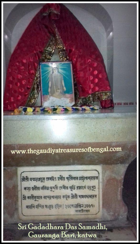 Gadadhara Das samadhi katwa