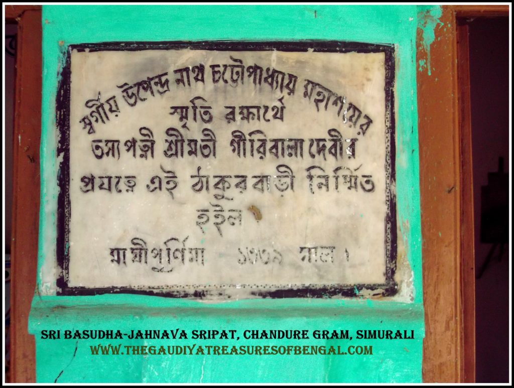 Jahnava Mata Purusottama Das simurali
